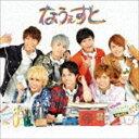 ジャニーズWEST / なうぇすと(通常盤) [CD]