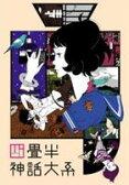 [DVD] 四畳半神話大系 第1巻