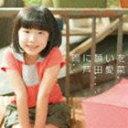 [CD] 芦田愛菜/雨に願いを(初回限定盤/CD+DVD)