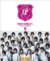 【25%OFF】[DVD] 花ざかりの君たちへ イケメン♂パラダイス DVD-BOX(後編)