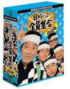 番組誕生40周年記念盤 8時だヨ! 全員集合 2008 DVD-BOX(はっぴ無