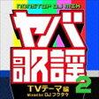 [CD] DJフクタケ(MIX、選曲)/ヤバ歌謡2 NONSTOP DJ MIX TVテーマ編 Mixed by DJフクタケ