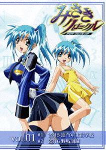 [DVD] みさきクロニクル〜ダイバージェンス・イヴ Vol.01