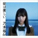 楽天乃木坂46グッズ[CD] 乃木坂46/命は美しい(Type-A/CD+DVD)
