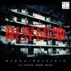 (オリジナル・サウンドトラック) 東海テレビ オトナの土ドラ 限界団地 オリジナル・サウンドトラック [CD]