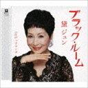 黛ジュン / ブラック・ルーム [CD]