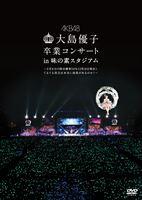 AKB48/大島優子卒業コンサート in 味の素スタジアム〜6月8日の降水確率56%(5月16日現在)、てるてる坊主は本当に効果があるのか?〜【DVD】 [DVD]
