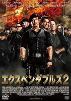 [DVD] エクスペンダブルズ2