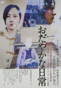 [DVD] おだやかな日常