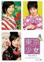 【25%OFF】[DVD] 東京少女 DVD BOX 2(初回限定生産)