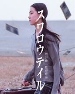 [Blu-ray] スワロウテイル