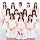 [CD] X21/明日への卒業(通常盤/CD+DVD)