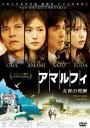【25%OFF】[DVD] アマルフィ 女神の報酬 スタンダード・エディション