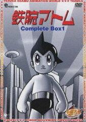 ★ホビーセール[DVD] 鉄腕アトム Complete BOX 1(期間限定生産)