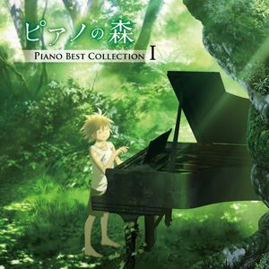 ピアノの森PianoBestCollectionI CD