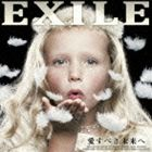 【21%OFF】[CD] EXILE/愛すべき未来へ(通常盤/CD+2DVD)
