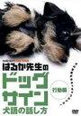 【25%OFF】[DVD] はるか先生のドッグサイン 〜犬語の話し方〜 VOL.2 行動編