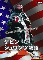 [DVD] ケビン・シュワンツ物語