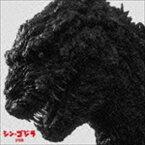 [CD] 鷺巣詩郎 伊福部昭/シン・ゴジラ音楽集