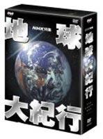 [DVD] 地球大紀行 DVD EARTH BOX