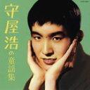 守屋浩 / 守屋浩の童謡集(オンデマンドCD) [CD]