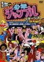 少年チャンプル・リターンズ [DVD]