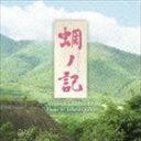 加古隆(音楽) / 蜩の記 オリジナル・サウンドトラック [CD]