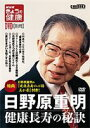 【25%OFF】[DVD] NHKきょうの健康別冊 日野原重明 健康長寿の秘訣