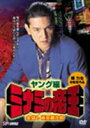 [DVD] ミナミの帝王 ヤング編 金貸し 萬田銀次郎