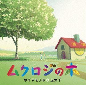 ★決算セール[DVD] ダイアモンド☆ユカイ/ムクロジの木