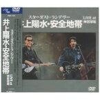 安全地帯/STARDUST RENDEZ-VOUS〜井上陽水・安全地帯 LIVE at 神宮球場 [DVD]