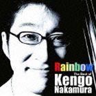 中村健吾(b) / レインボー ベスト・オブ・中村健吾(スペシャルプライス盤) [CD]