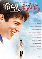 [DVD] 希望のちから