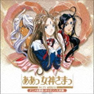 決定盤 ああっ女神さまっ アニメ主題歌&キャラソン大全集 [CD]