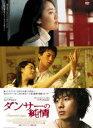 [DVD] ダンサーの純情 特別版