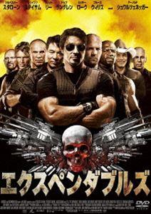 【おトク値!】 エクスペンダブルズ [DVD]