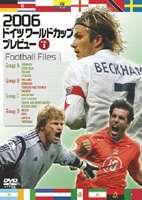 【25%OFF】[DVD] 2006ドイツワールドカップ プレビュー VOL.1 FOOTBALL FILES