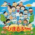 [CD] 中村暢之(音楽)/ANIMEX 1200 189:: ちびまる子ちゃん ミュージックコレクション(完全限定生産廉価盤)