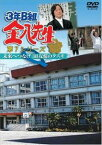 [DVD] 3年B組金八先生 第7シリーズ 「未来へつなげ 3B友情のタスキ」
