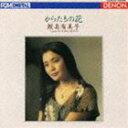 [CD] 鮫島有美子(S)/からたちの花 日本のうた第3集(廉価盤)