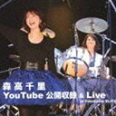 森高千里 / 森高千里 YouTube公開収録 & Live at Yokohama BLITZ(CD+DVD) [CD]