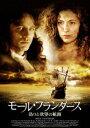モール・フランダース〜偽りと欲望の航海〜 [DVD]