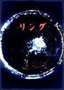 [DVD] リング コンプリート BOX(初回限定生産)