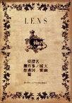 ラーメンズ 小林賢太郎プロデュース公演 LENS [DVD]