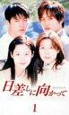 【25%OFF】[DVD] 日差しに向かって DVD-BOX