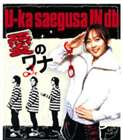 三枝夕夏 IN db / 愛のワナ [CD]
