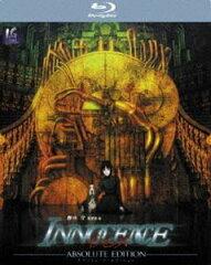[Blu-ray] イノセンス アブソリュート・エディション