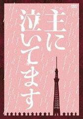 [DVD] 主に泣いてます DVD-BOX