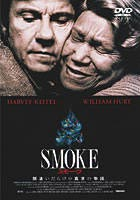 [DVD] SMOKE スモーク