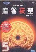 [DVD] MJ3 Evo DVD 麻雀技塾 5巻